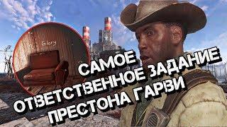 Fallout 4 Таинственные Знаки
