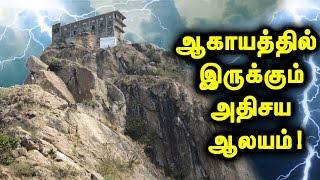 உலக புகழ் பெற்ற அதிசய ஆலயம் பர்வதமலை! | Astonishing Facts About Parvadhamalai!