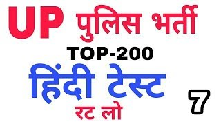 यूपी पुलिस परीक्षा टेस्ट | UP POLICE HINDI TEST | UP POLICE TOP 200 HINDI