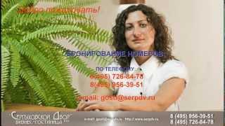"""гостиница """"Серпуховской Двор"""" в Москве"""