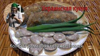 Украинская кухня: Колбаса домашняя говяжье-свиная