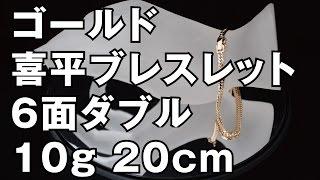 k18イエローゴールド 6面ダブル 喜平ブレスレット 10g 20cm k18 gold flat link chain bracelet