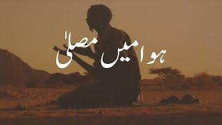 Rabia Basri : Hazrat Rabia Basri ki Karamat Hawa mein Musalah. Must watch and share with friends