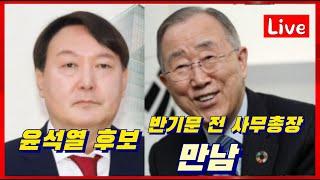 윤석열 후보, 반기문 유엔 전 사무총장 만나다 !!