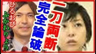 山尾志桜里を擁護する室井佑月を「ふかわりょう」が完全論破!『ひるお...