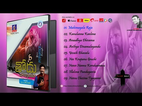 Nee Thodu Chalunaya - JukeBox | Dr. P. Satish Kumar | Calvary Temple Songs
