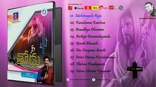 Video Nee Thodu Chalunaya - JukeBox | Dr. P. Satish Kumar | Calvary Temple Songs download MP3, 3GP, MP4, WEBM, AVI, FLV Agustus 2018