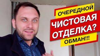 Чистовая отделка - ЭТО ОБМАН! Не ведитесь! #BogachkovTV