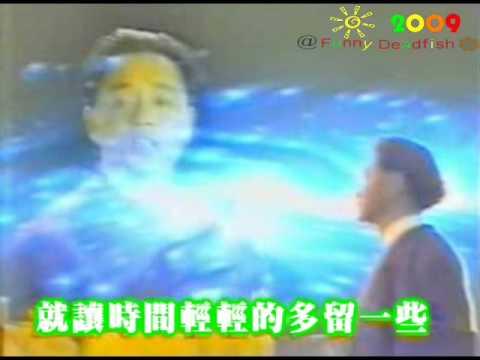 兜風心情 - 張國榮&柏安妮(來電50片頭MV)