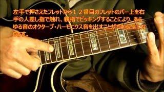 チェット・アトキンスのハーモニクス奏法の弾き方
