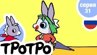 TPOTPO - Серия 31 - Тротро – маленький клоун