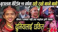 कमला घिमिरे पछि बुटवलमा भेटीईन ११ बर्षमानै यति राम्रो नाच्ने नानी,अब भाईरल हुने पक्का Bhawana Poudel