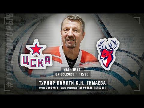 ЦСКА - Торпедо, 2009-U12, 7 марта 2020 в 12:30 (MSK), Пересвет
