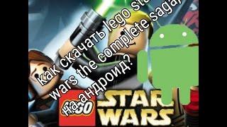 Как скачать lego star wars tcs на андроид?