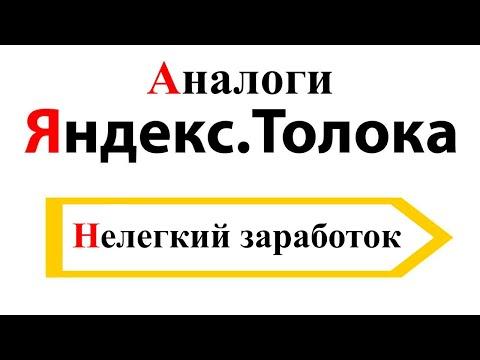 Аналоги Яндекс.Толока