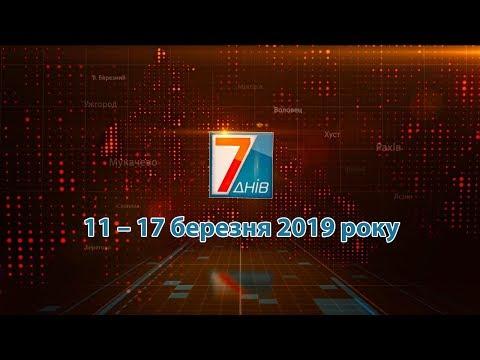 Телекомпанія М-студіо: Підсумкова програма «7 днів»: 11 – 17 березня 2019 р.