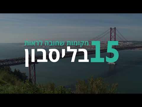 ליסבון I אתרי החובה שאסור לפספס בעיר ליסבון