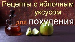 яблочный уксус для похудения: лучшие рецепты