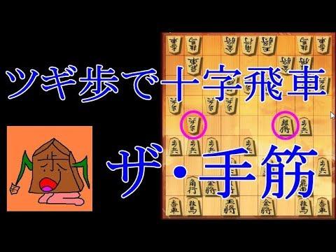 将棋ウォーズ 3切れ実況(444)Pona流早繰り銀