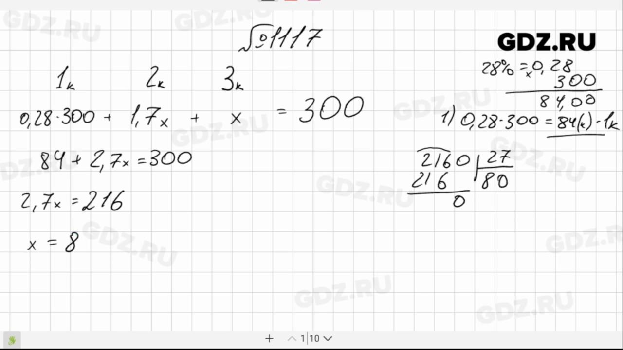 Класс гдз математика 1117 5
