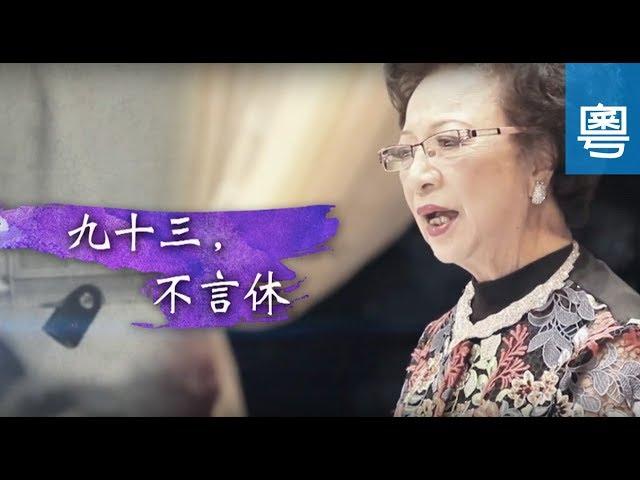 電視節目 TV1573 九十三 , 不言休 (HD粵語) (多倫多系列)