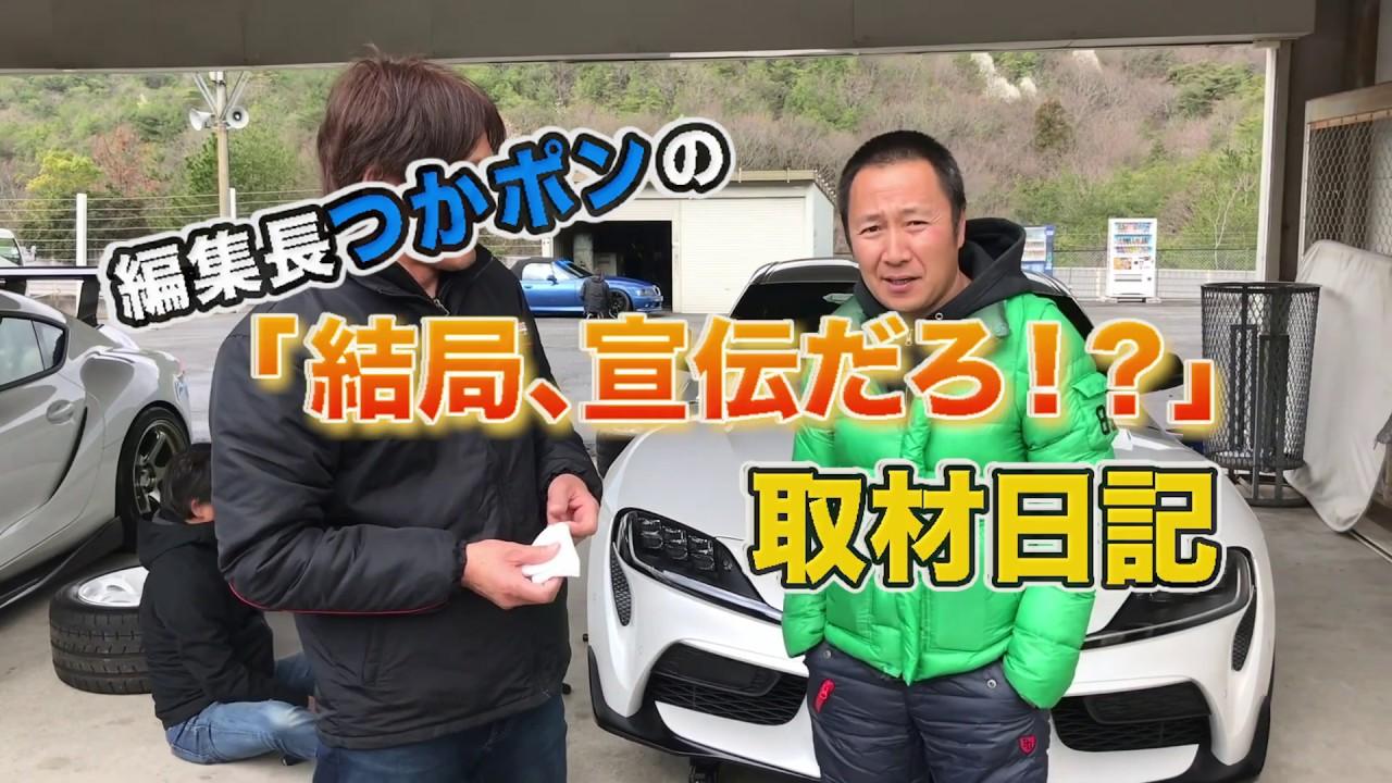 動画】セントラルで井入宏之選手とオリジナルランデュース浅田代表の ...