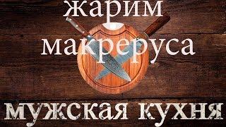 Макрурус Жареный