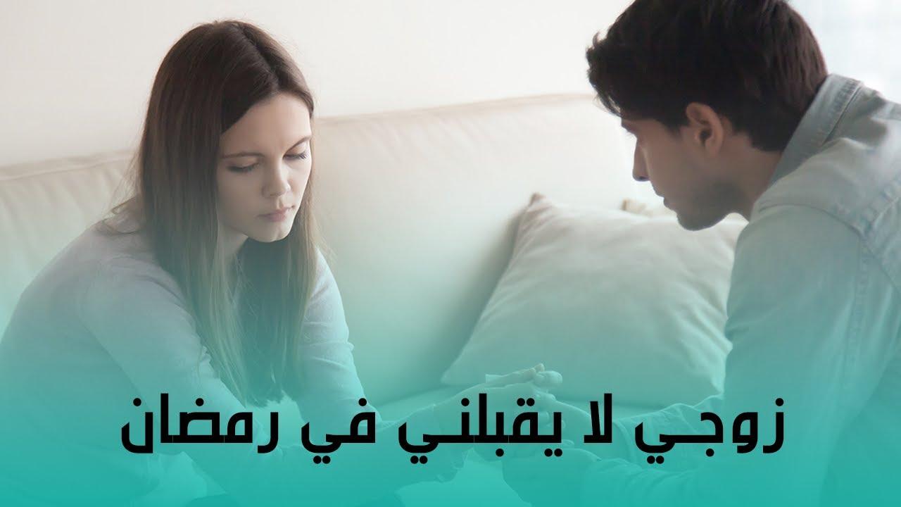 زوجي لا يقبلني في رمضان Se7atona