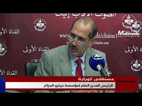 الرئيس المدير العام لمؤسسة ميترو الجزائر السيد مصطفى كورابة
