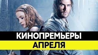 Новинки кино 2016, Апрель. Самые ожидаемые фильмы 2016. Кинопремьеры!