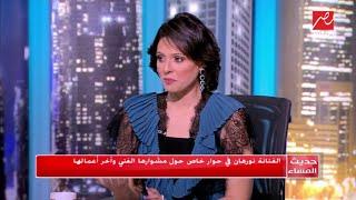 الفنانة نورهان تروي قصة نادرة عن عائلة الحاج متولي