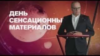 День сенсационных материалов с Игорем Прокопенко  Выпуск 2