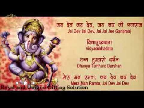 Ganesha Aarti - Jai Dev Jai Dev