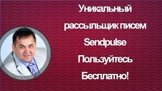 Почтовая рассылка писем Sendpuls  Email рассылка(, 2017-03-23T02:34:49.000Z)