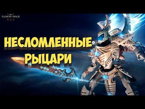 ЭЛЬДАРЫ ПРОСТО НИОЧЕМ: Deathwatch MOD в Warhammer 40000 Dawn Of War 3