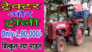 ट्रैक्टर और ट्रॉली खरीदें सिर्फ 1 लाख 90 हजार रूपए में//khushi dushi//