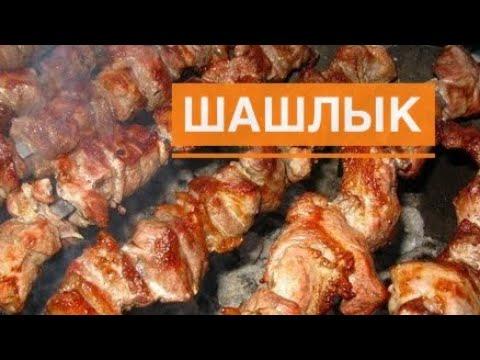 Как приготовить шашлык по грузински
