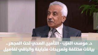 د. موسى العزب - التأمين الصحي تحت المجهر.. بيانات مختلفة وتصريحات متباينة والباقي تفاصيل