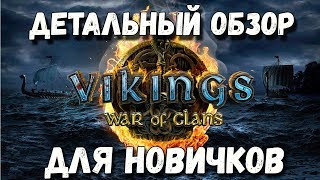 Vikings war of clans. Герой. Личный опыт