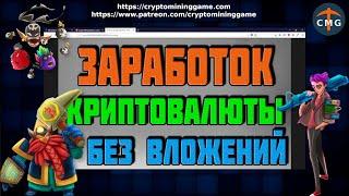 ЛЕГКИЙ И БЫСТРЫЙ ЗАРАБОТОК КРИПТОВАЛЮТЫ 2020! Cryptomininggame игра 2020 для заработка БЕЗ ВЛОЖЕНИЙ!