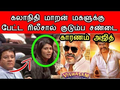 அஜீத்தால் கலாநிதிமாறன் குடும்பத்தில் சண்டை ? | kalanidhi maran daughter | Petta vs viswasam
