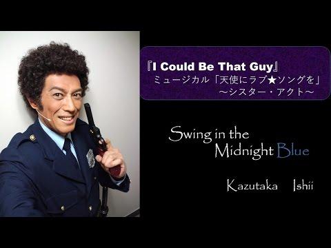 『I Could Be That Guy』石井一孝/ミュージカル『天使にラブ・ソングを 〜シスター・アクト〜』より