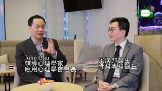 [心視台] 香港骨科專科醫生 梁漢邦醫生解答日常生活食品如何補鈣,寒背會影響什麽?
