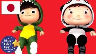 こどものうた | いとまきき | リトルベイビーバム | バスのうた | 人気童謡 | 子供向けアニメ