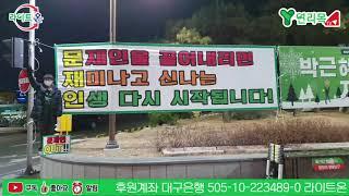 대구 서부정류장  라이트온 대형현수막 게첩 1인시위 !…