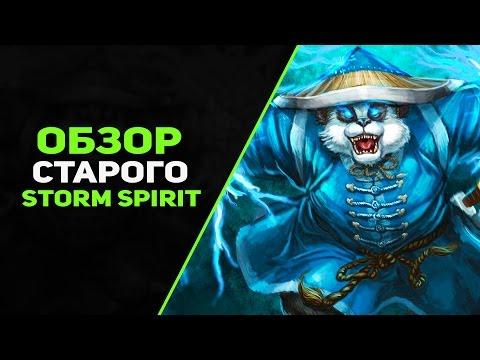 видео: Первые герои доты - storm spirit