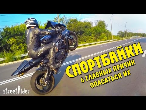 Спортбайки - самые опасные мотоциклы! Оправдан ли риск? - Ржачные видео приколы