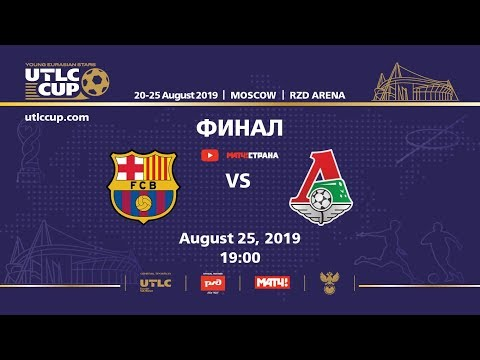 Gold Medal Game. Barcelona (Spain) Vs Lokomotiv Moscow (Russia). 2019 UTLC Cup.