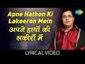 Apne Hathon Ki Lakeeron Mein Basale Mujhko with lyrics | अपने हाथों की लकीरों में बसले मुझको के बोल