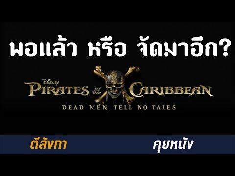 ตีลังกาคุยหนัง - ตัวอย่างแรก Pirates of the Caribbean: Dead Men Tell No Tales